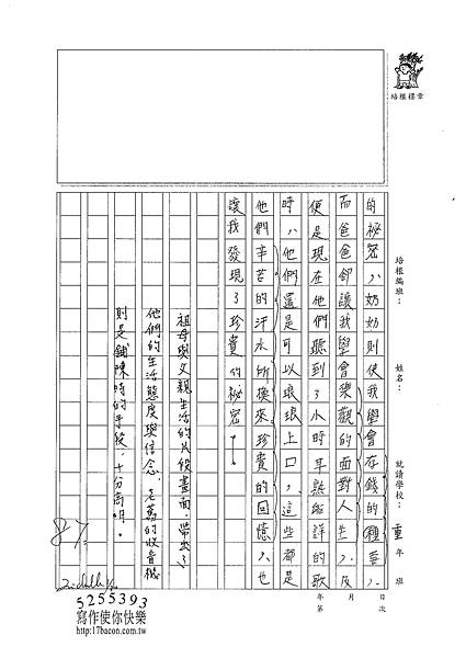 101WG305林采蓁 (3)