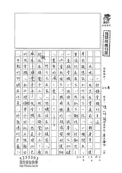 101WG305陳冠樺 (1)