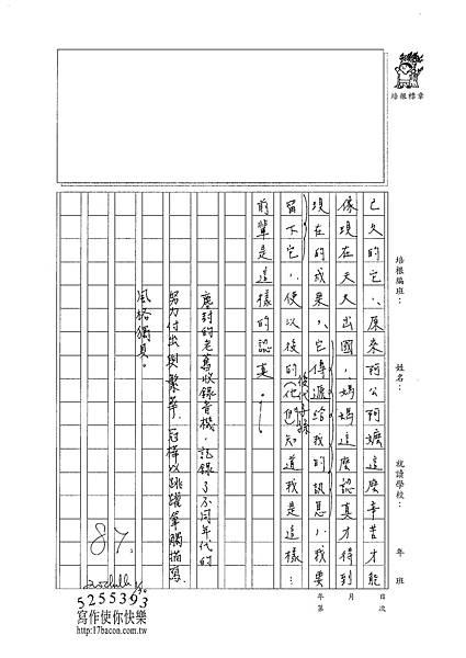101WG305陳冠樺 (3)