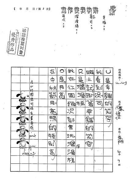 101W3308陳淳仁