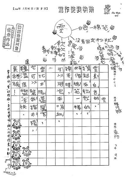 101W3308陳淳敏