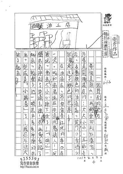 101W3306王于晏 (1)