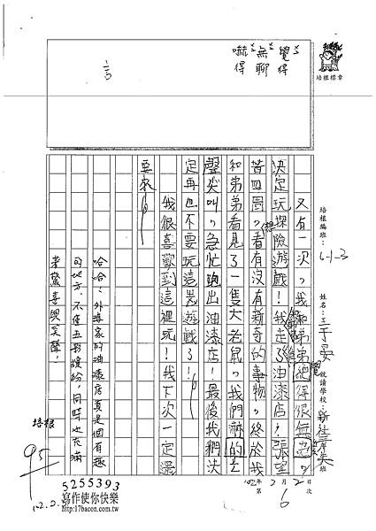101W3306王于晏 (2)