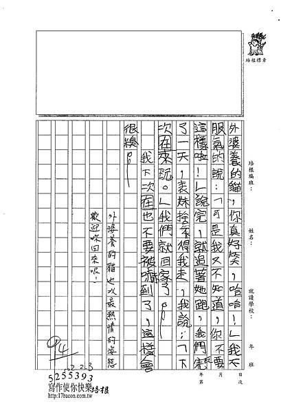 101W3306周聖婷 (2)