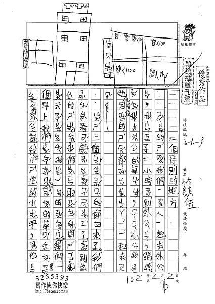 101W3306林紘伍 (1)
