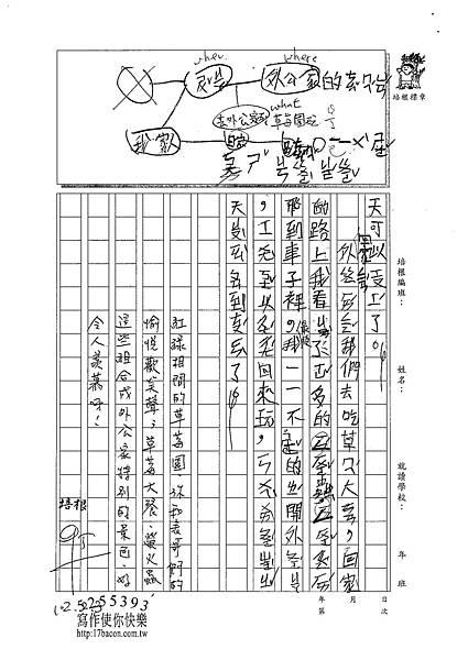 101W3306林紘伍 (2)