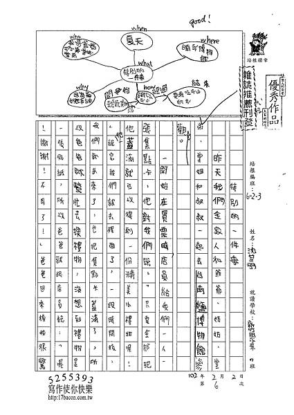 101W3306沈芝羽 (1)