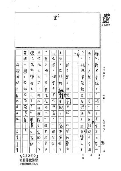 101W3306沈芝羽 (2)