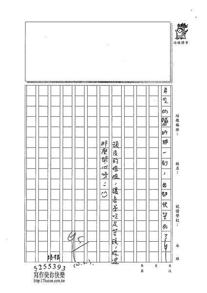 101W3306沈芝羽 (3)