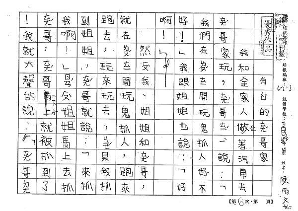 101W3306陳雯新 (1)