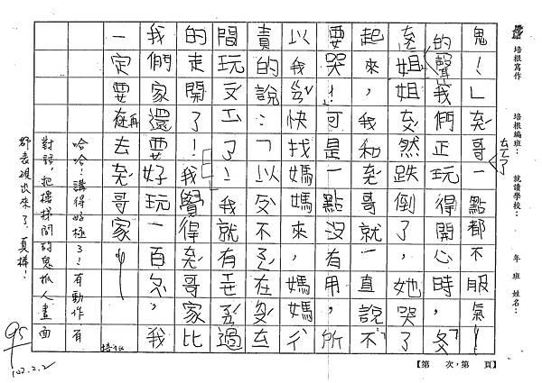 101W3306陳雯新 (2)