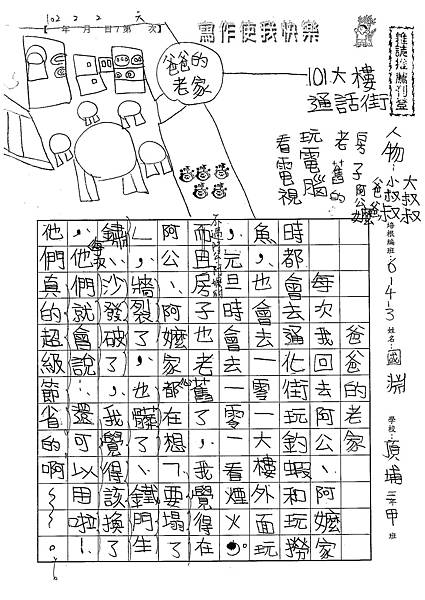 101W3306陳國淵 (1)