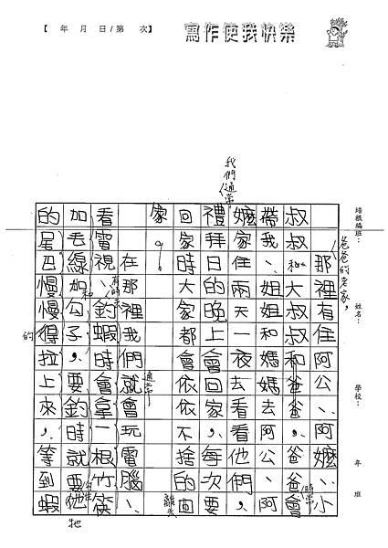 101W3306陳國淵 (2)