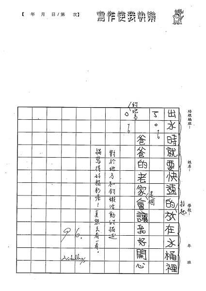 101W3306陳國淵 (3)