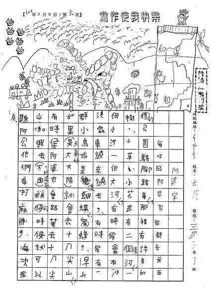 101W3306魏文厚 (1)