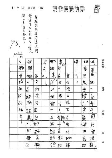 101W3306魏文厚 (2)