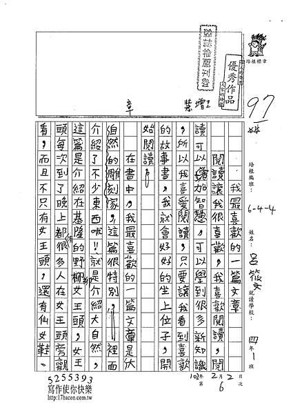 101W4306呂筱文 (1)