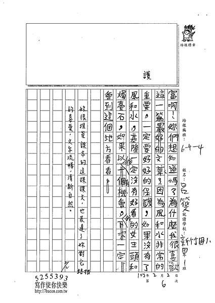 101W4306呂筱文 (3)