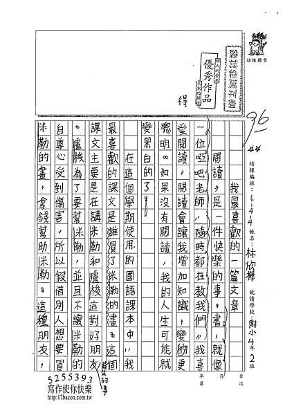 101W4306林欣樺 (1)