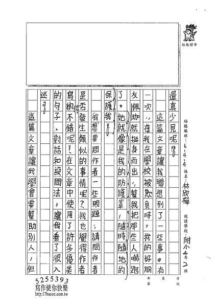101W4306林欣樺 (2)