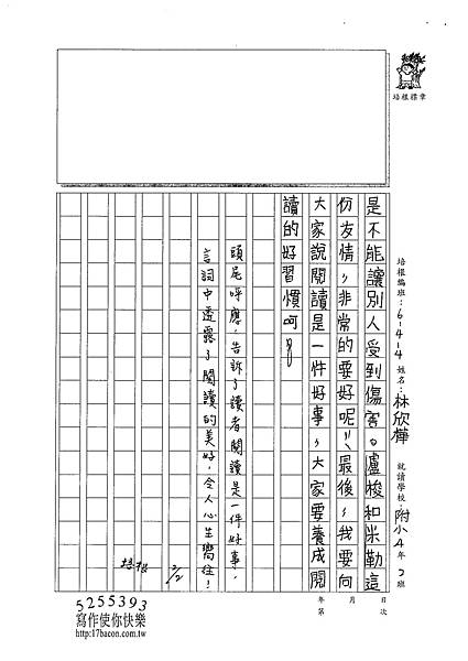 101W4306林欣樺 (3)