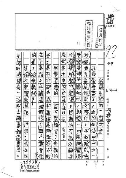 101W4306柯彥宇 (1)