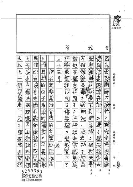 101W4306柯彥宇 (2)