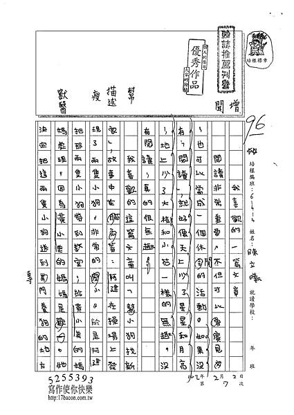 101W4306陳立曦 (1)