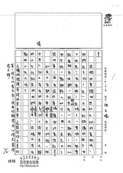 101W4306陳立曦 (2)