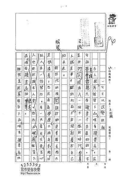101W5306王則穎 (1)