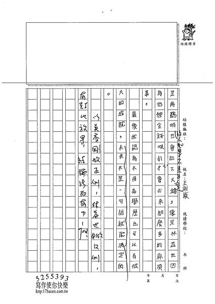 101W5306王則穎 (2)