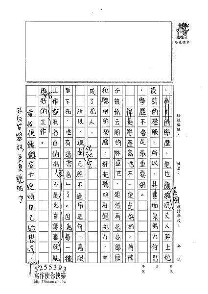 101W5306周芷嫺 (2)