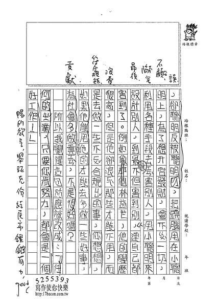 101W5306林佑諺 (2)