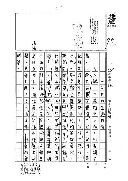 101W5306胡庭緯 (1)