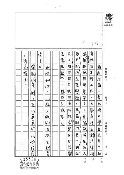 101W5306胡庭緯 (2)