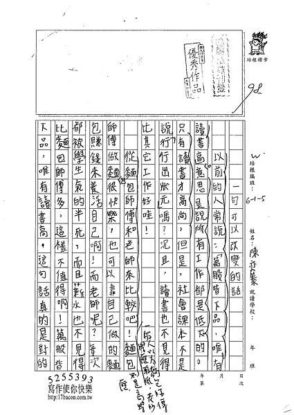 101W5306陳奕蓁 (1)