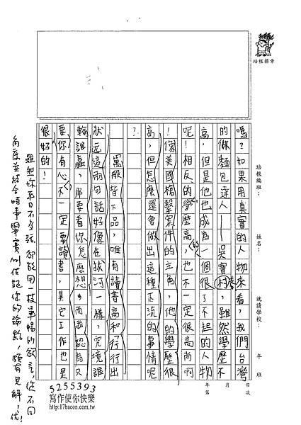101W5306陳奕蓁 (2)