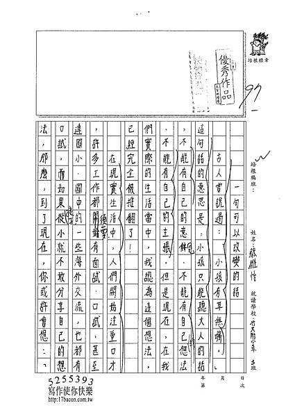 101W5306蔡維怡 (1)