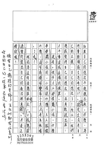 101W5306蔡維怡 (2)