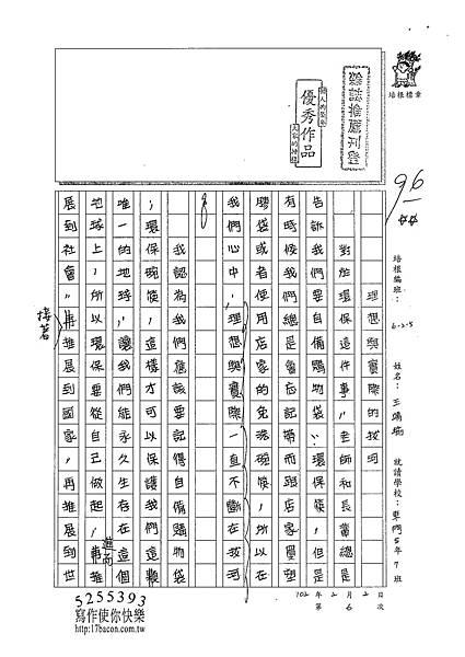 101W5306王靖瑜 (1)