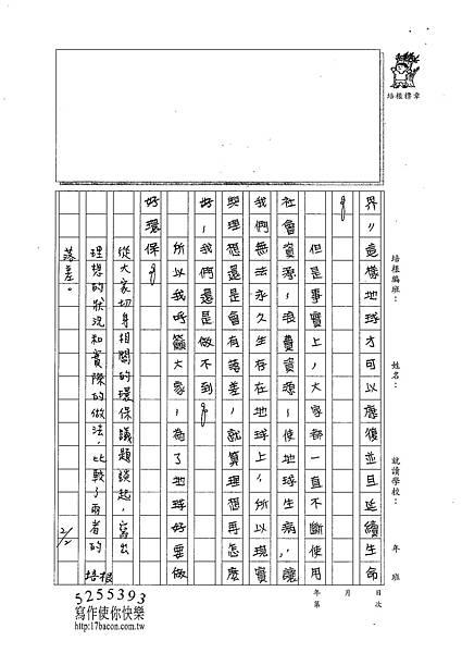 101W5306王靖瑜 (2)