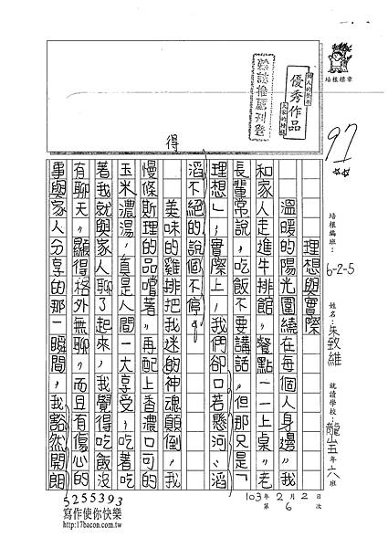101W5306朱致維 (1)