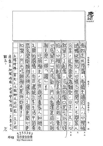101W5306朱致維 (2)