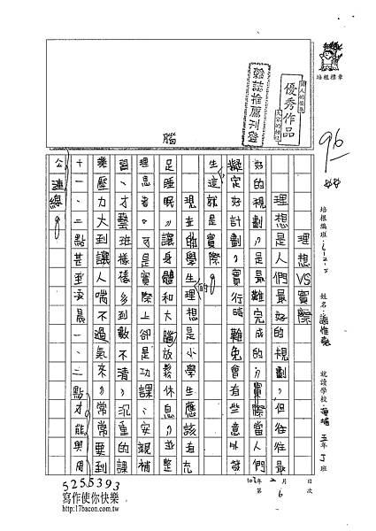 101W5306謝惟堯 (1)