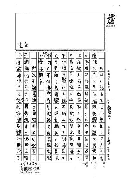 101W5306謝惟堯 (2)