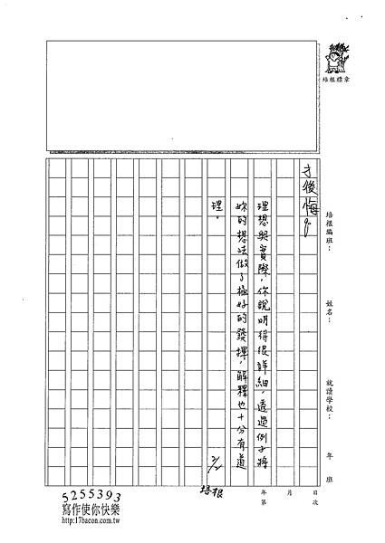 101W5306謝惟堯 (3)