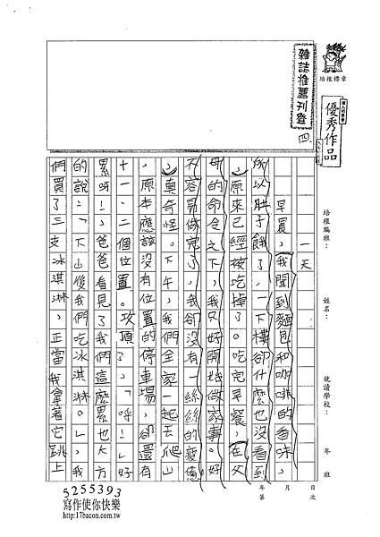 101W6306蔡筠孜 (1)