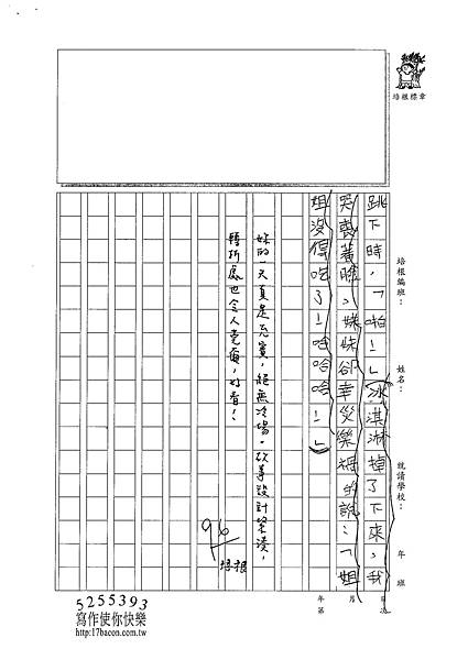 101W6306蔡筠孜 (2)