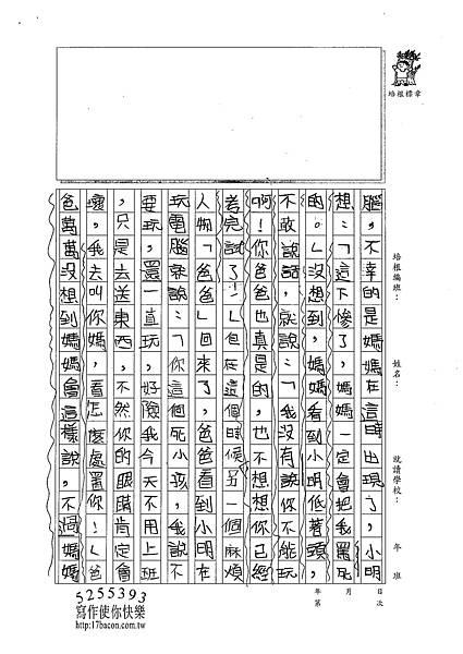 101W6306吳蕙旻 (2)