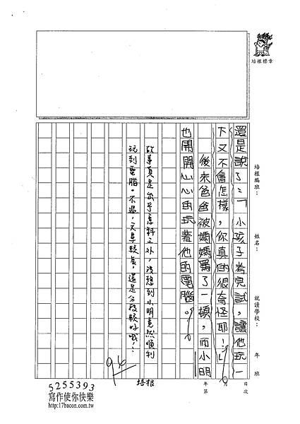101W6306吳蕙旻 (3)
